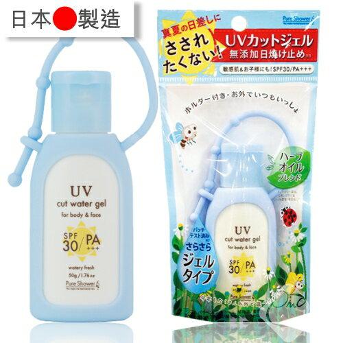 ~ ~Pure Shower抗UV防曬乳^(SPF30 PA  ^)~攜帶瓶/敏感肌/兒童