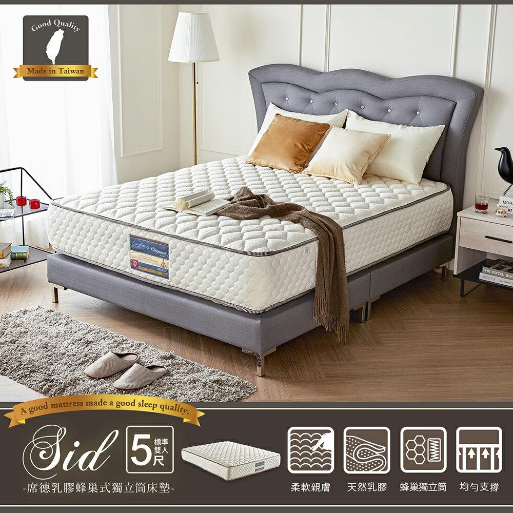 Sid席德乳膠蜂巢式獨立筒床墊 / 雙人5尺 / H&D東稻家居 / 好窩生活節 0