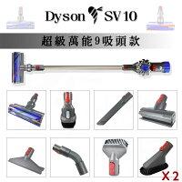 戴森Dyson到現貨 Dyson V8 SV10 fluffy 9吸頭 超級fluffy組合 手持工具組 motorhead HEPA sv09 v6