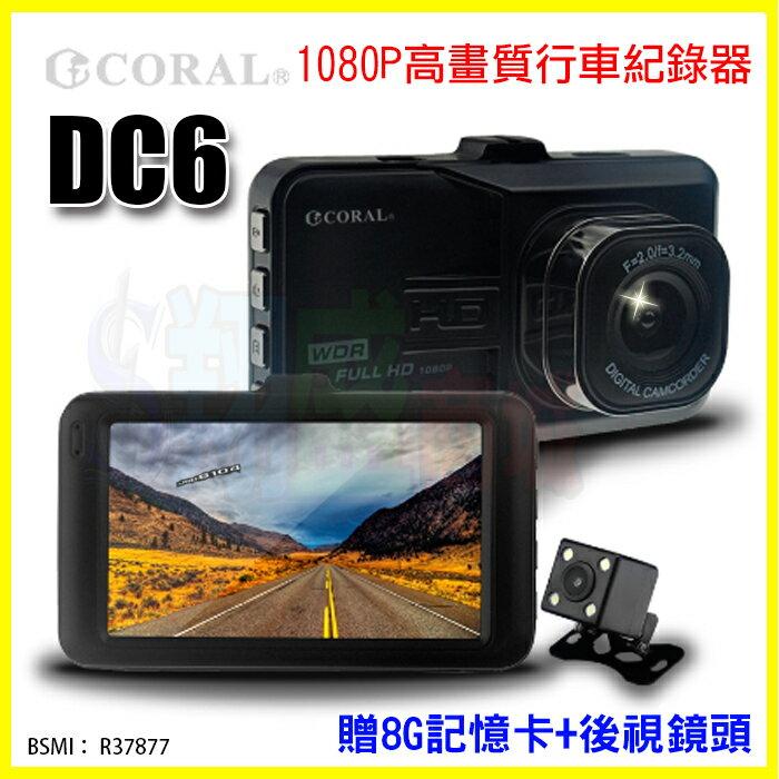 CORAL DC6 合金外殼 140度廣角FHD 1080P  行車紀錄器  停車監控