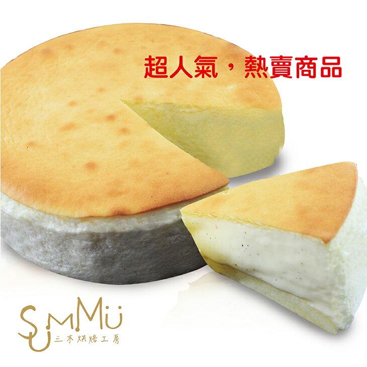 【免運中】SUMMU三木首創 (半熟乳酪香草籽300克/盒) 2