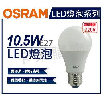 OSRAM歐司朗 LED 10.5W 6500K 白光 220V E27 球泡燈  OS520039