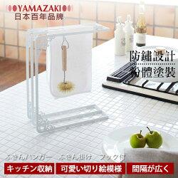日本【YAMAZAKI】Kirie典雅雕花抹布架-白/粉★毛巾架/廚房收納