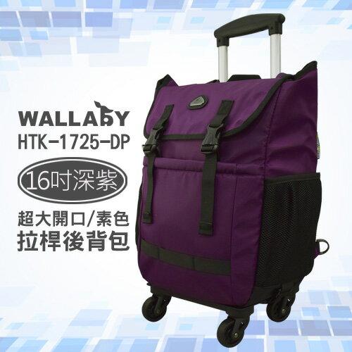 WALLABY 袋鼠牌 16吋 素色 大容量 拉桿後背包 深紫 HTK~1725~16DP