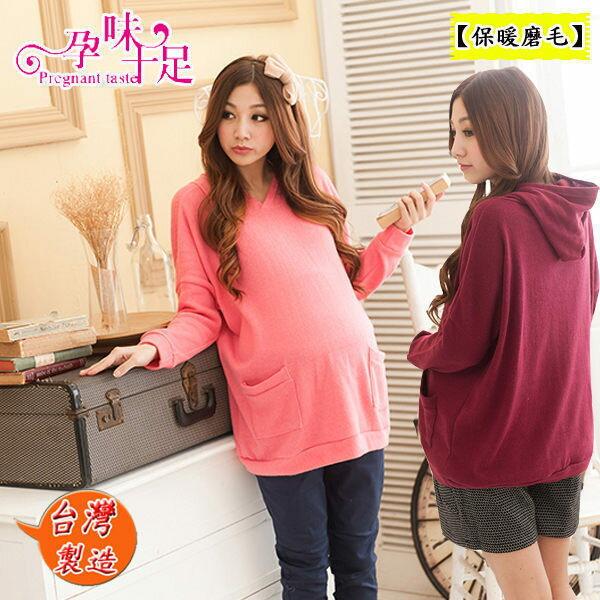 *孕味十足。孕婦裝* 【CNI3199】台灣製雙口袋素色厚刷毛孕婦連帽上衣 3色