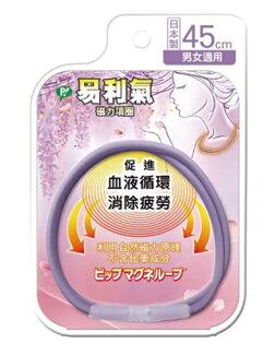 【滿499折50】易利氣磁力項圈-紫藤花紫-45cm【德芳保健藥妝】