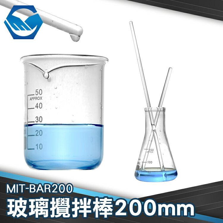 BAR200 玻璃棒 專業攪拌棒 玻璃攪拌棒 實驗器材 實驗配備 200mm 工仔人