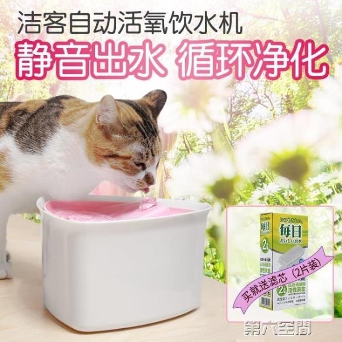 餵食器 貓飲水機潔客貓用自動循環飲水器貓咪飲水機自動喂水桶寵物飲水器