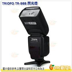 捷寶TRIOPO TR-988 雙TTL 相機閃光燈 公司貨 離機閃 高速同步 相容 Canon Nikon 閃燈 棚燈 攝影燈