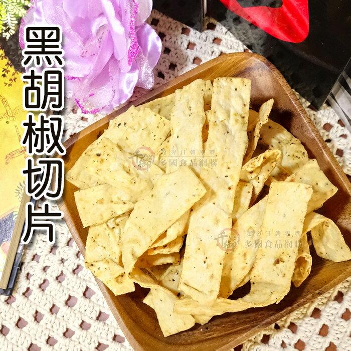 切片系列~麻辣、黑胡椒、鮭魚 3種口味  180g TW00201  千御國際
