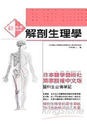 新快學解剖生理學