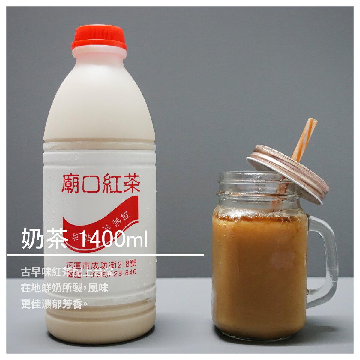 【廟口紅茶】奶茶 1400ml (滿6罐才出貨/口味可任搭)