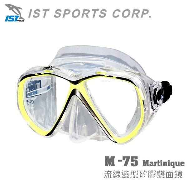 【速捷戶外】ISTM-75矽膠雙面鏡M75.浮潛.潛水.蛙鏡