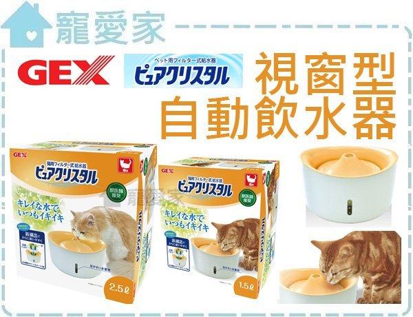 ☆寵愛家☆日本GEX貓用視窗型-1.5L自動飲水器,2016年新款