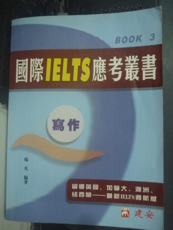 【書寶二手書T1/語言學習_YBQ】建宏國際IELTS應考叢書寫作篇_楊凡