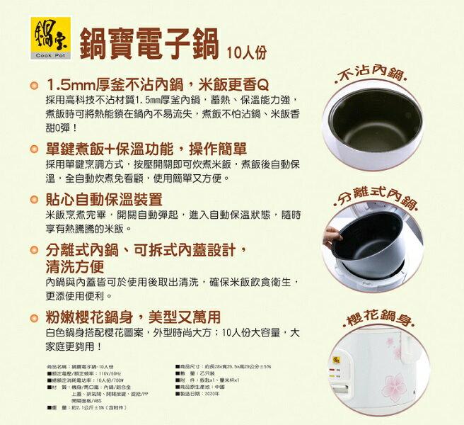 【CookPower 鍋寶】10人份直熱式炊飯厚釜電子鍋RCO-1350-D