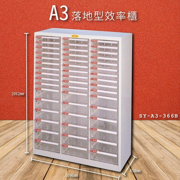官方推薦【大富】SY-A3-366BA3落地型效率櫃收納櫃置物櫃文件櫃公文櫃直立櫃收納置物櫃台灣製造