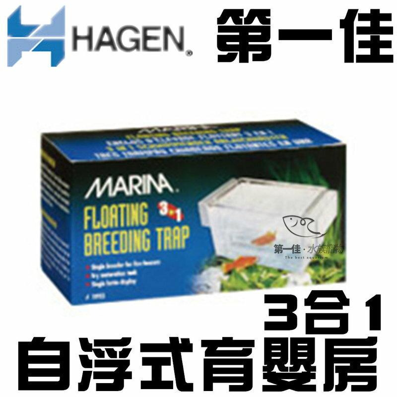 [第一佳 水族寵物] 加拿大HAGEN赫根 自浮式3合1育嬰房 飼育箱 繁殖箱 產子箱 10933