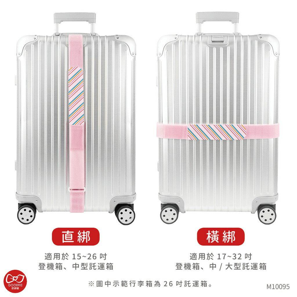 粉紅條紋 可收納行李帶 5 x 215公分 / 行李帶 / 行李綁帶 / 行李束帶【創意生活】