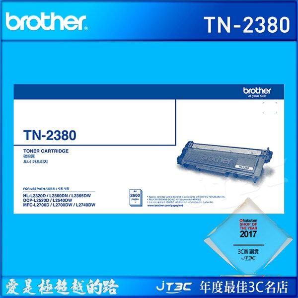 brotherTN-2380原廠高容量黑色碳粉匣適用機型:L2320D、L2360DN、L2365DW、L2520D、L2540DW、L2700DW、L2740DW