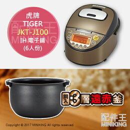 日本代購 TIGER 虎牌 JKT J100 電子鍋 電鍋