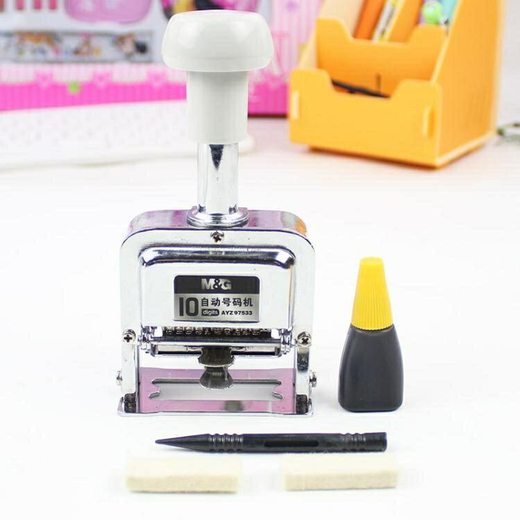 快速出貨 噴碼機 晨光自動號碼機10位打碼機打號機生產日期數字頁碼打印機器編碼器