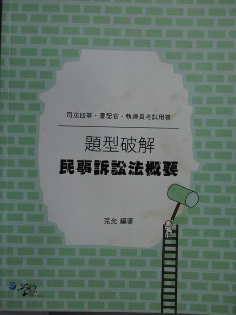 ~書寶 書T8/進修考試_KSJ~題型破解民事訴訟法概要_克允_2014年