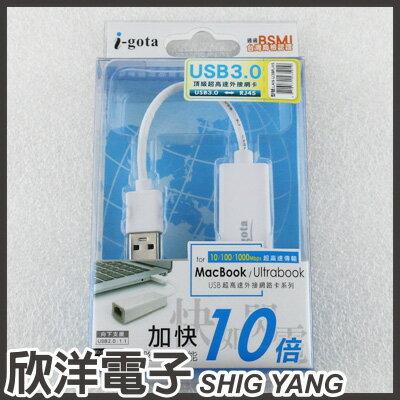 ※ 欣洋電子 ※i-gota USB超高速外接網卡 USB3.0 (LAN-U3BRJ45) 外接網路