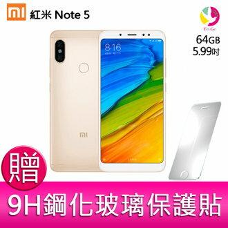 Xiaomi 紅米 Note 5 (4GB/64GB) 智慧型手機  贈『9H鋼化玻璃保護貼*1』▲最高點數回饋10倍送▲