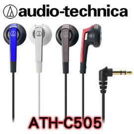志達電子 ATH-C505 日本鐵三角 audio-technica 耳塞式耳機 開放式設計 公司貨 門市提供試聽服務