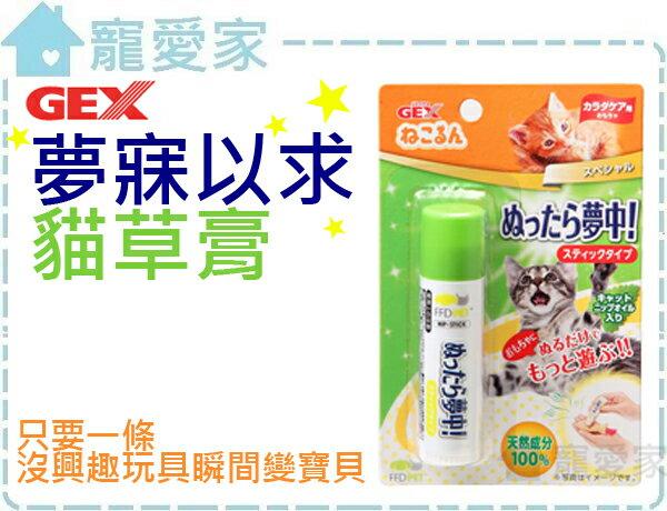 ☆寵愛家☆可超取☆GEX 夢寐以求貓草膏,簡單一條讓沒興趣玩具變寶貝