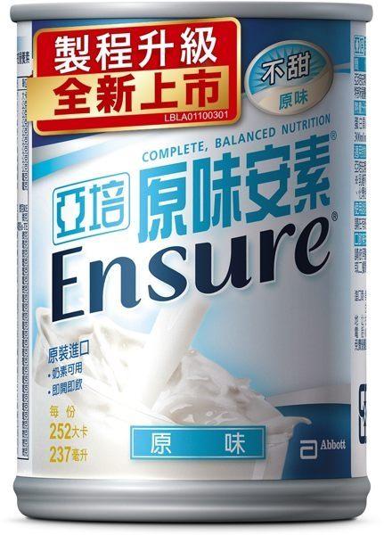 【單罐全新製程】亞培安素 原味 237ml