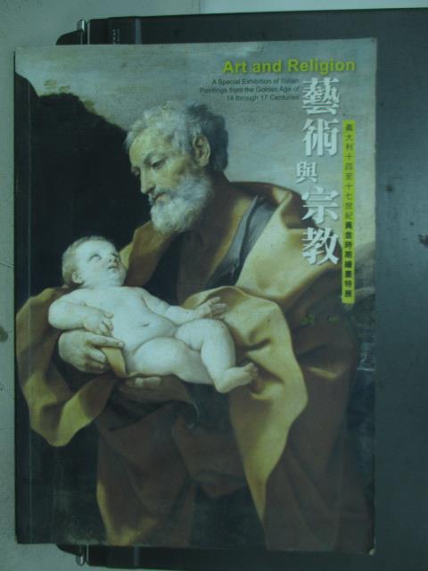 【書寶二手書T2/藝術_WFA】藝術與宗教_民95