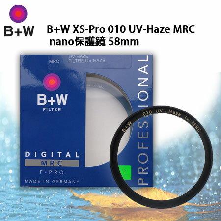 B+W F-Pro 010 UV-Haze MRC 保護鏡 58mm 捷新公司貨 ██ 11/4現貨 立刻出貨 ██ 正經800