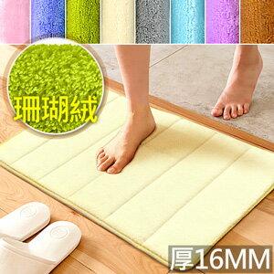 40x60cm加厚珊瑚絨地墊(珊瑚絨地毯.超吸水地墊.慢回彈地墊.超柔軟記憶地墊.記憶棉門墊.腳踏墊子.吸水衛浴室踏墊.防滑墊止滑墊.絨毛毯墊.推薦哪裡買)D023-S01