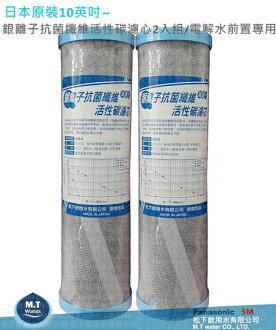 日本原裝~10英吋公規銀離子抗菌纖維活性碳濾心2入組/電解水前置專用