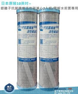 松下飲用水:日本原裝~10英吋公規銀離子抗菌纖維活性碳濾心2入組電解水前置專用