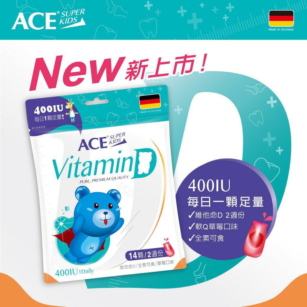 宜果~ACE SUPER KIDS維他命D軟糖42公克(14顆) 包