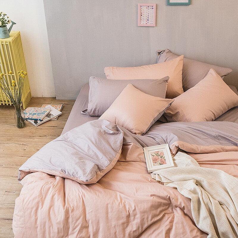 床包兩用被套組  /  雙人-100%精梳棉【撞色系列-可可粉】含兩件枕套 經典素色 台灣製 戀家小舖 5