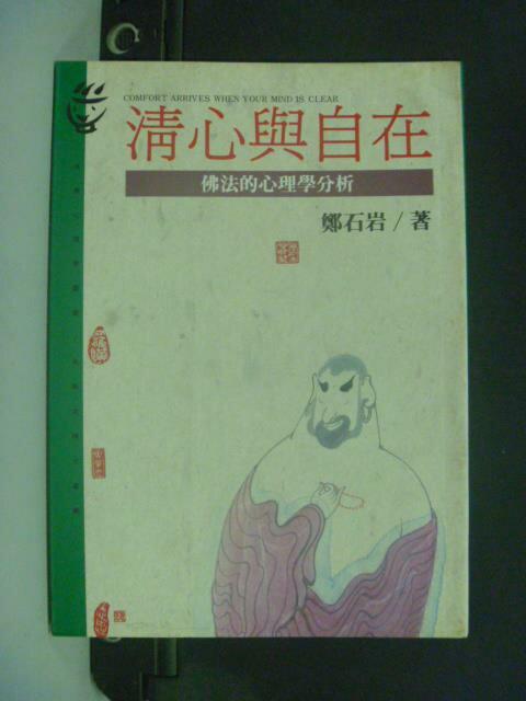 【書寶二手書T1/宗教_JHT】清心與自在:佛法的心理學分析_鄭石岩