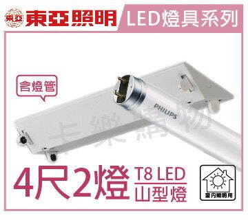 TOA東亞 LED 16W 4尺 2燈 3000K 黃光 全電壓 單端入電 山型燈(含PHILIPS飛利浦燈管)  TO430071