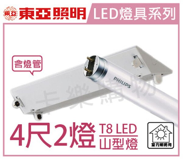 卡樂購物網:TOA東亞LED16W4尺2燈6500K白光全電壓單端入電山型燈(含PHILIPS飛利浦燈管)_TO430073
