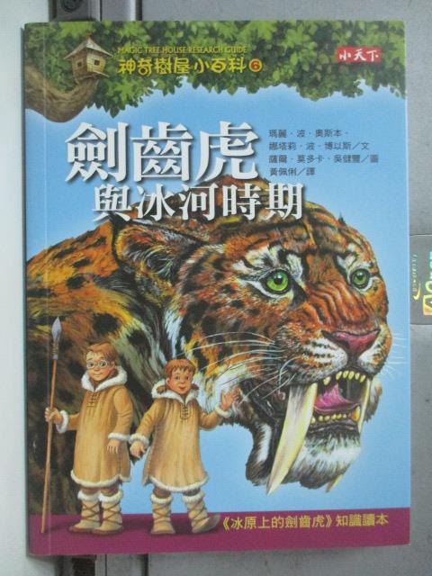 【書寶二手書T1/兒童文學_NRX】神奇樹屋小百科6:劍齒虎與冰河時期_威爾奧斯本