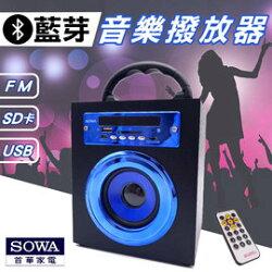 ♢Just-Play 捷仕特♢ 首華家電SOWA SCD-EH3201 多功能藍芽音樂撥放器攜帶型喇叭 SD卡 USB隨身碟 附遙控器