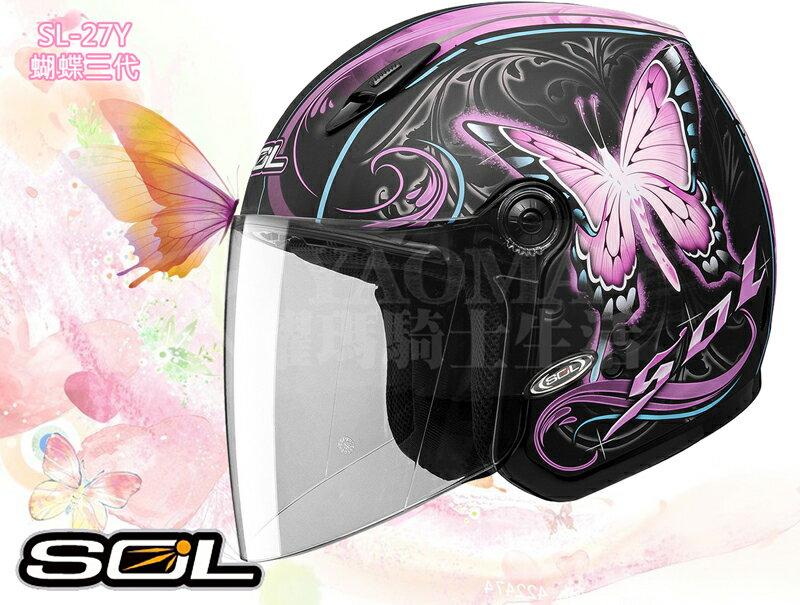 SOL安全帽| 27Y 蝴蝶三代 消光黑/粉藍【小頭圍.可加外鏡片】『耀瑪騎士生活機車部品』
