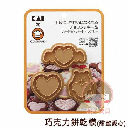 【日本KAI】貝印COOKPAD餅乾壓模-巧克力餅乾模(翅膀、愛心、可愛熊)‧日本製