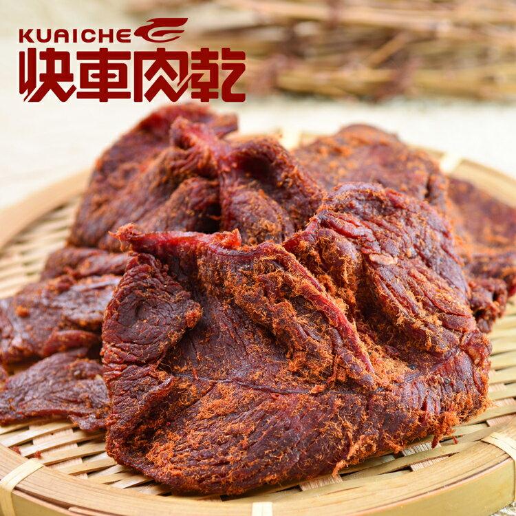 【快車肉乾】B1 B2 原味牛肉干(不辣/微辣) ×個人輕巧包 (75g/包)