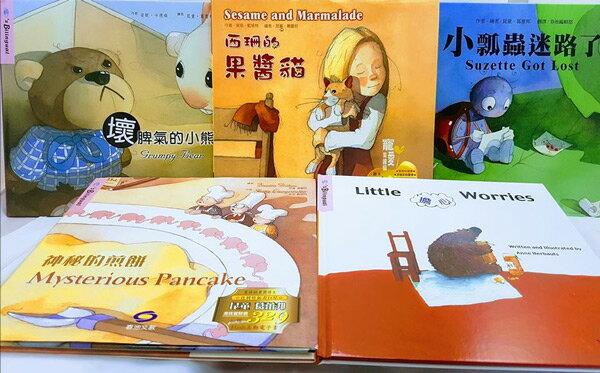 3Q寶貝童書批發中心:[榮獲國內外大獎]格林希爾-雙語繪本經典五本