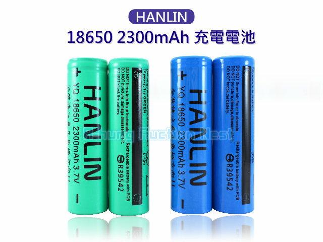 【HANLIN】兩入送電池盒 BSMI認證 18650 鋰電池 2300mAh 充電電池 平頭尖頭凸點 手電筒 行動電源