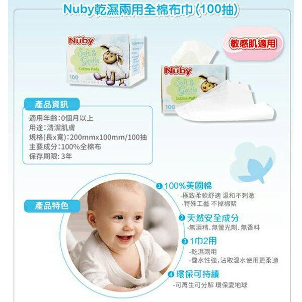 Nuby - 全棉乾濕兩用布巾 100抽 6盒裝 1